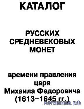 русские монеты чешуя Михаила Федоровича каталог скачать
