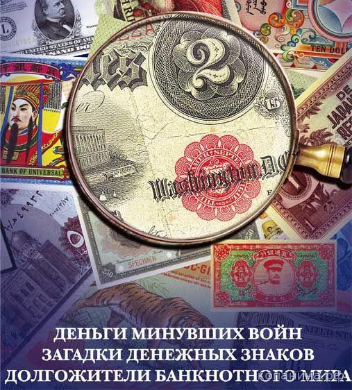 история денег скачать книгу