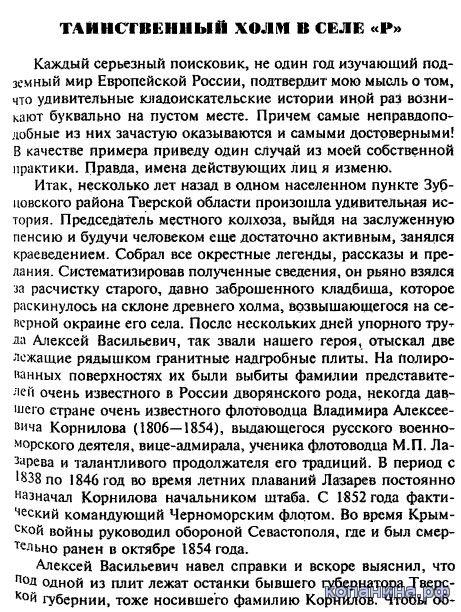 самые знаменитые клады россии скачать книгу
