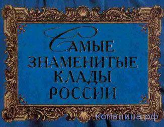 самые знаменитые клады россии сокровища