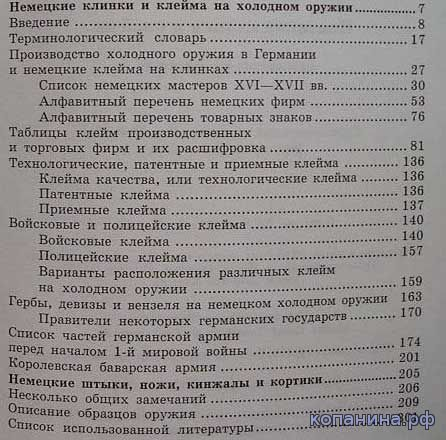немецкие ножи, клинки, клейма справочник