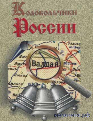 каталог русских колокольчиков