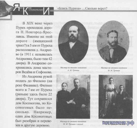 каталог справочник колокольчики россии