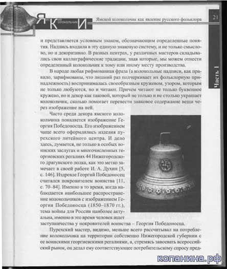 колокольчики россии история справочник каталог