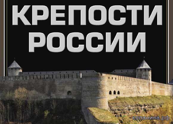 крепости россии