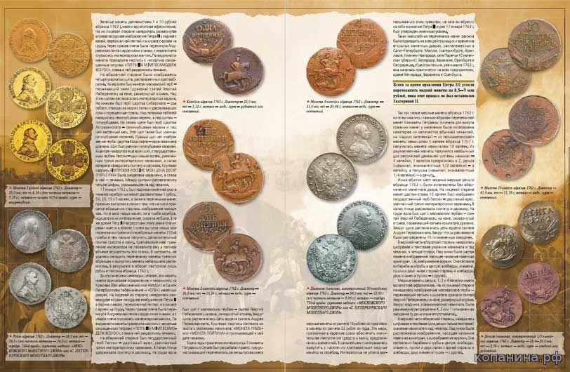 история монет россии, российские деньги, история денег