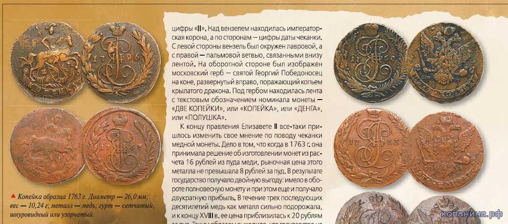 старые русские монеты
