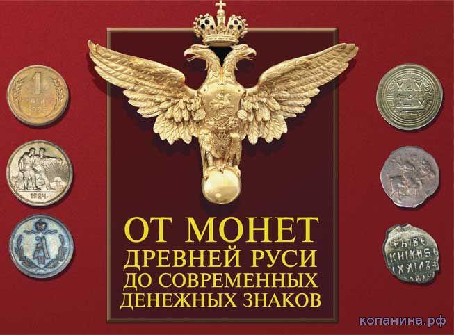 история русских денег скачать книгу