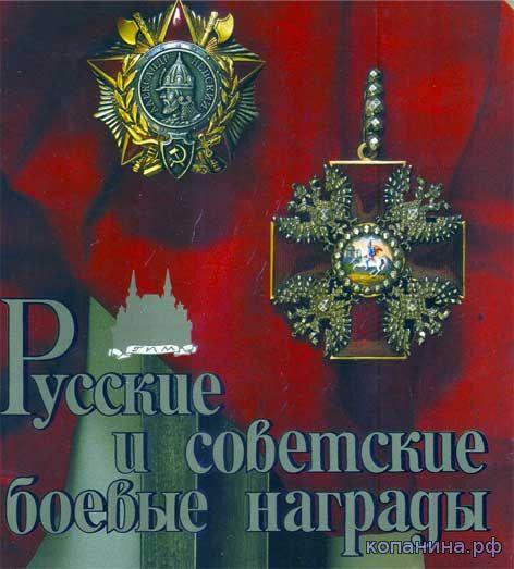 награды медали ордена россии и ссср скачать каталог