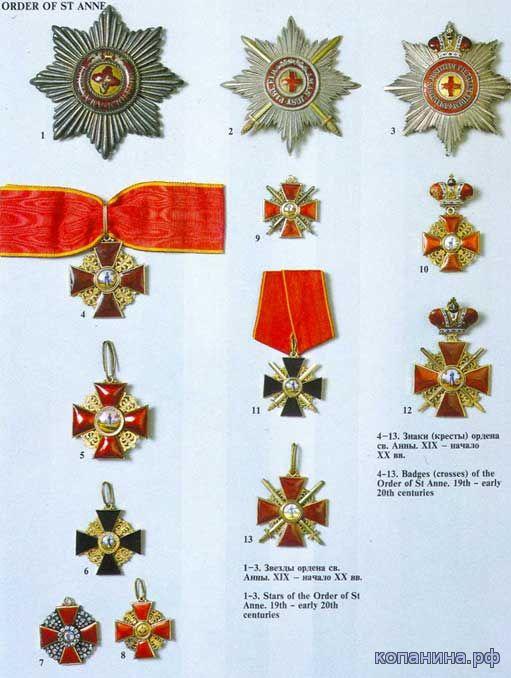 орден медаль каталог наград
