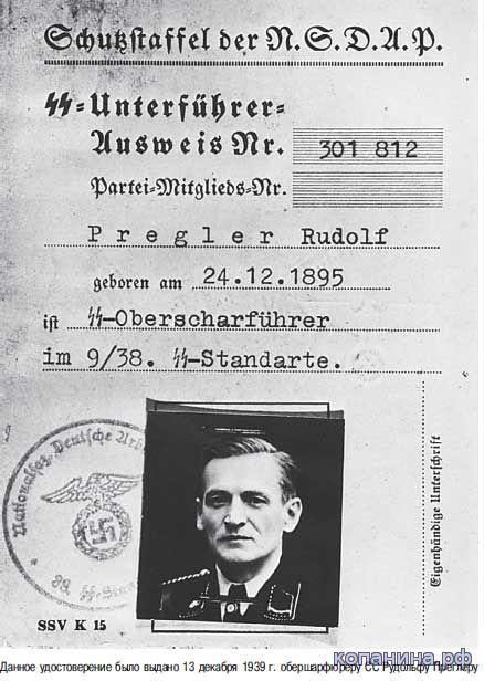 знаки различия медали ордена награды третьего рейха скачать