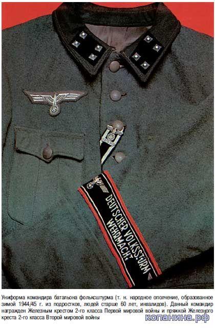 регалии ордена медали фашистской германии скачать