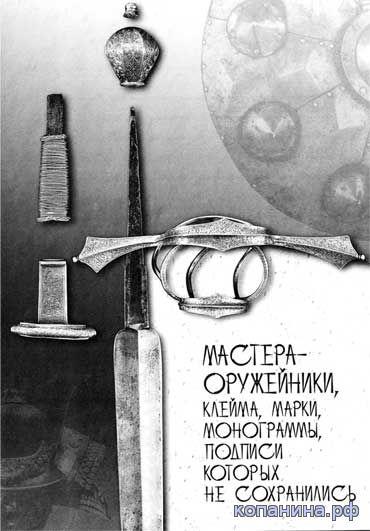 клейма ножей мечей старинного оружия