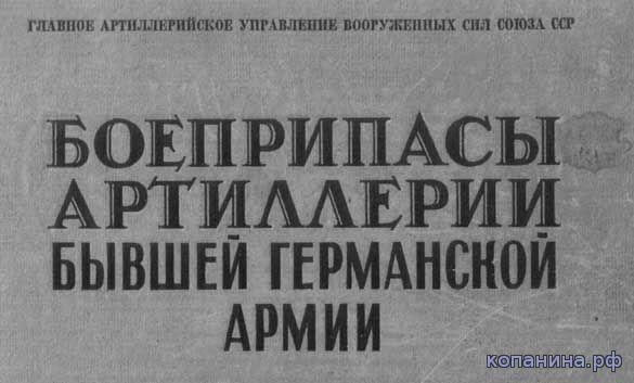 скачать книги справочник боеприпасы немецкой армии