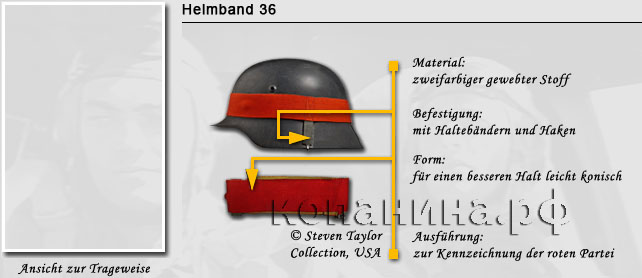 немецкая лента для учений