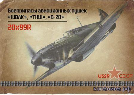 авиационные советские пушки ШВАК ТНШ Б-20