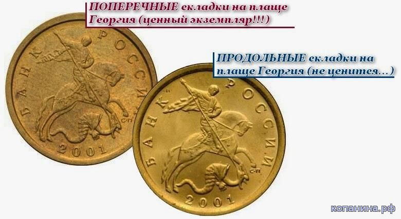 складки плаща на дорогой монете 10 копеек 2001 года