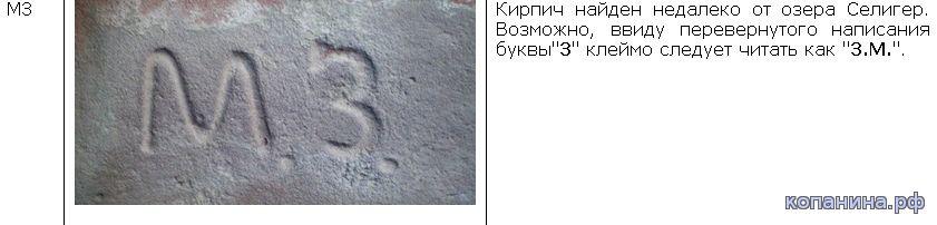 клейма надписи на кирпичах тверской области