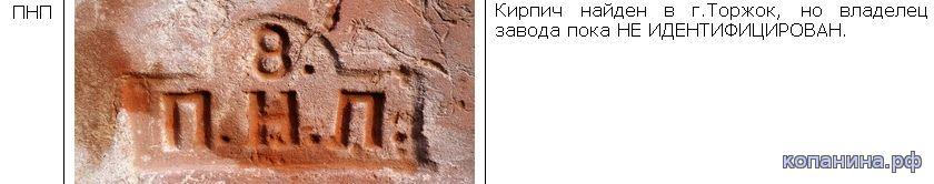 клейма старинных кирпичей тверской области ПНП