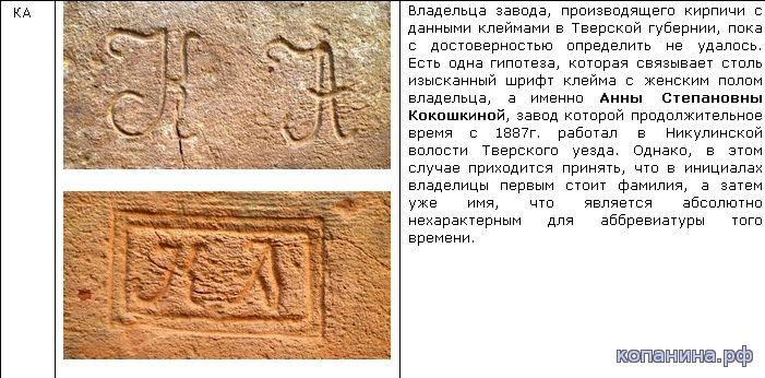 надписи на старых кирпичах