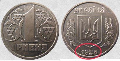 лорогие украинские монеты