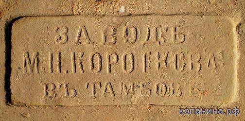 старинный кирпич с надписями