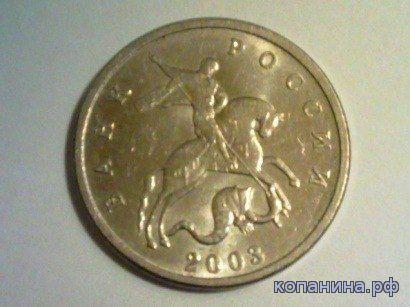 дорогие 5 копеек 2003 года
