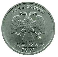 дорогая монета рубль 2001 года