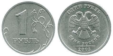 дорогой рубль 2003 года современный мелочь дорогая