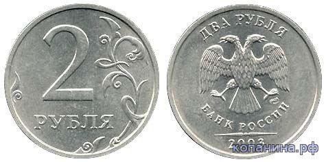 дорогие 2 рубля 2003 года