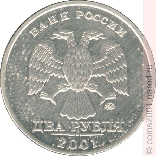 дорогая монета два рубля 2001 года