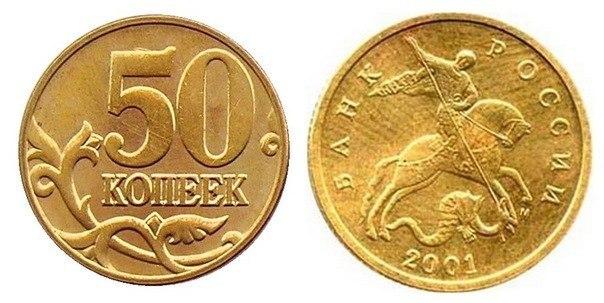 дорогие 50 копеек 2001 года