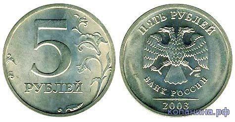 Дорогие 5 рублей 2003 года