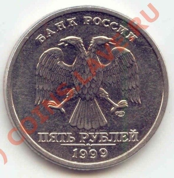 дорогая монета 5 рублей 1999 года