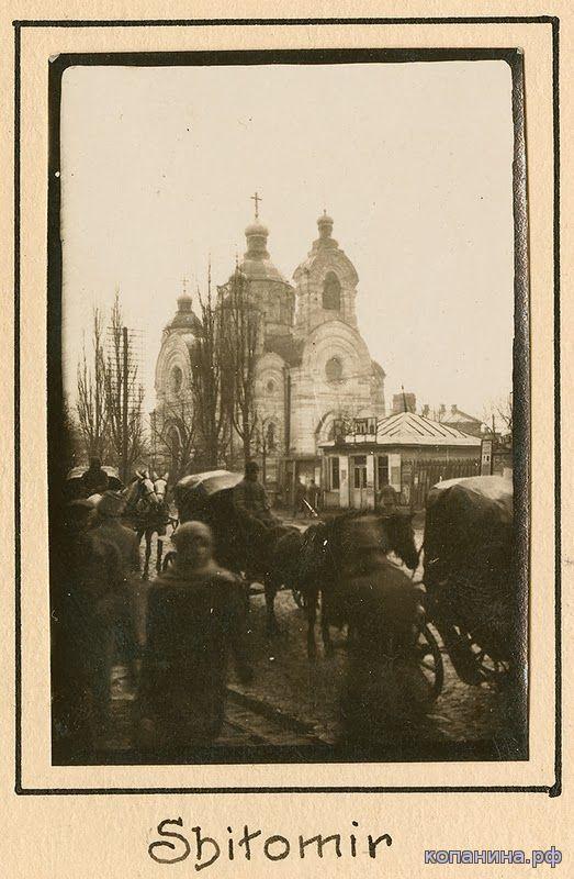 старая фотография житомира 1918 год