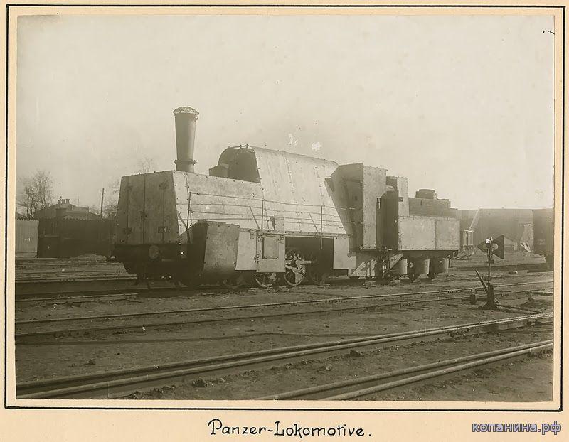 украина немецкий бронепоезд первой мировой 1918 год