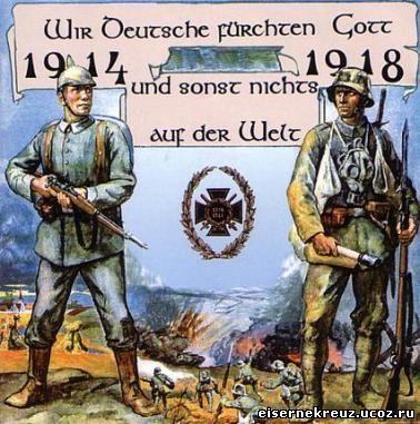 марши первой мировой 1914-1918