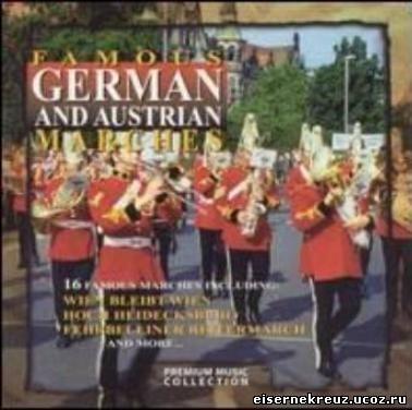 Австрийские и немецкие марши
