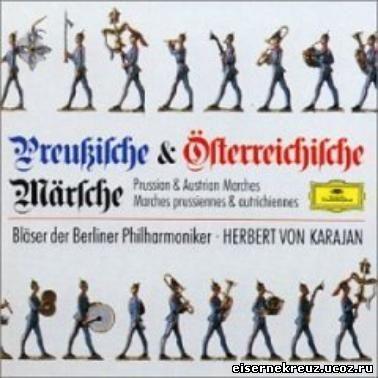 Прусские и австрийские марши