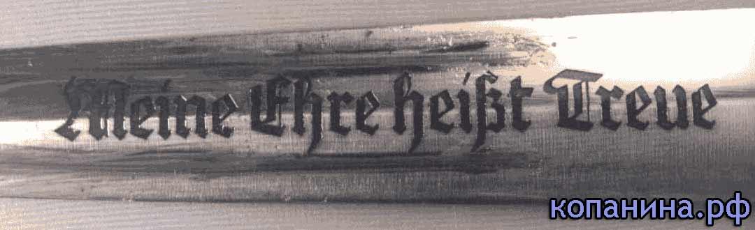 Клейма на холодном оружии Третьего Рейха
