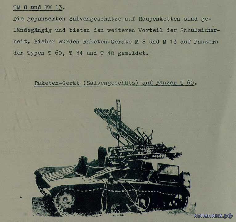 немецкие архивы времен войны катюши