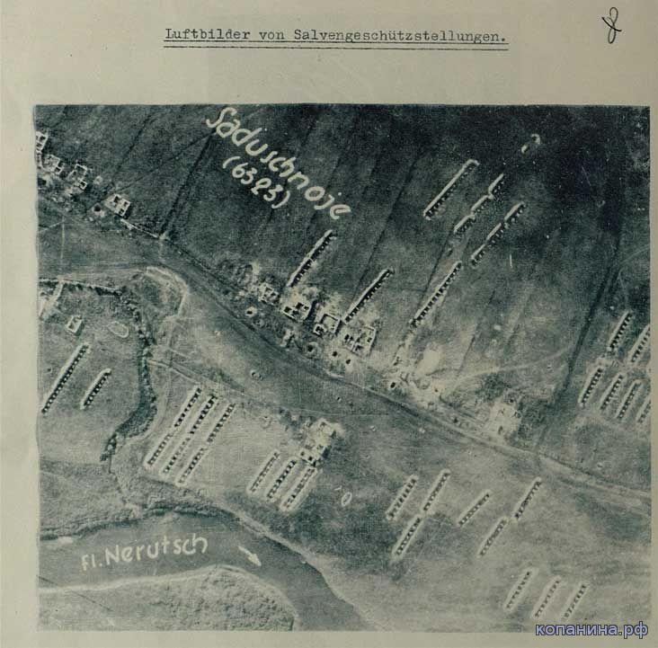 архивные немецкие документы войны скачать