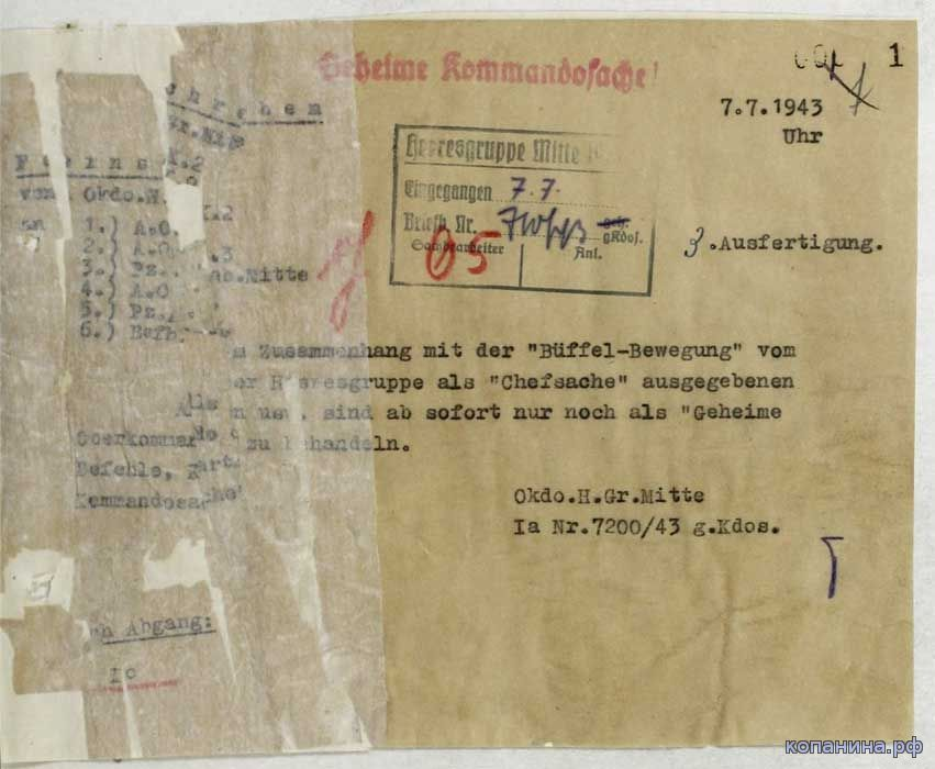 Скачать немецкие архивные документы времен войны