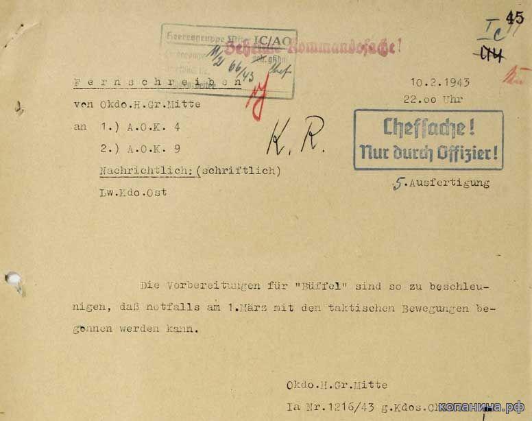 немецкие архивы времен войны