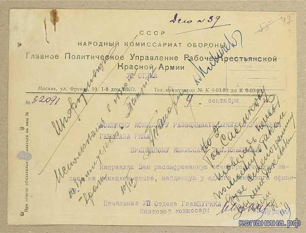 немецкие трофейные документы с переводом на русский