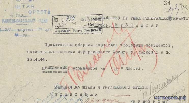 немецкие военные архивы карты, документы министерства обороны