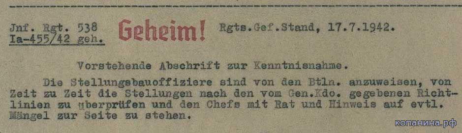 скачать документы второй мировой войны
