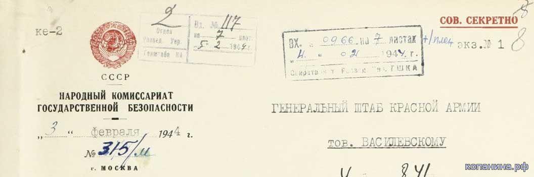 Документы архивы КГБ
