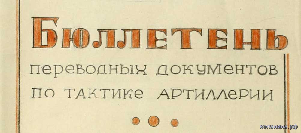 архивные документы цамо перевод трофейных документов