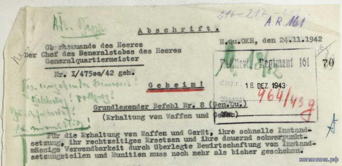 документы второй мировой войны